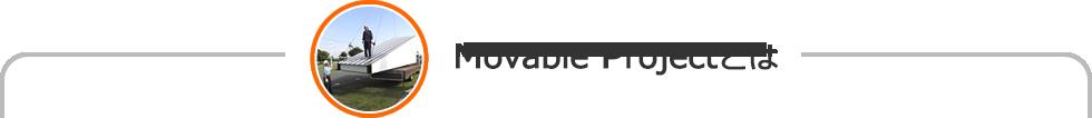 Movable Projectとは、一級建築士が提案する新世代鉄骨ハウスのプロジェクトです