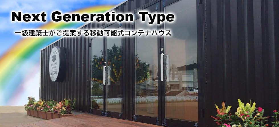 一級建築士がご提案する移動可能式コンテナハウス02