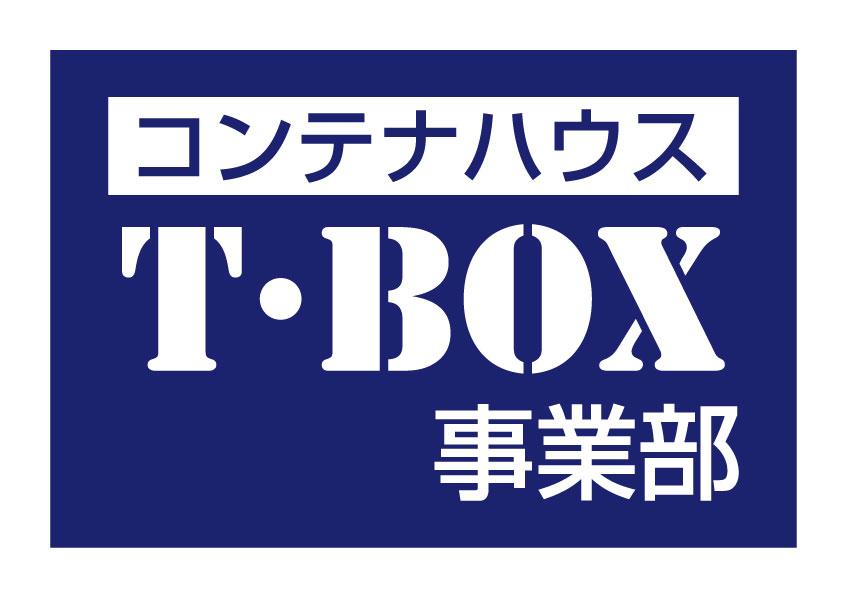 ツシマのT・BOX