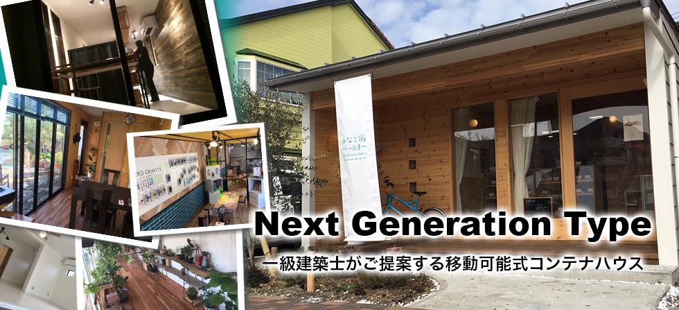一級建築士がご提案する移動可能式コンテナハウス03