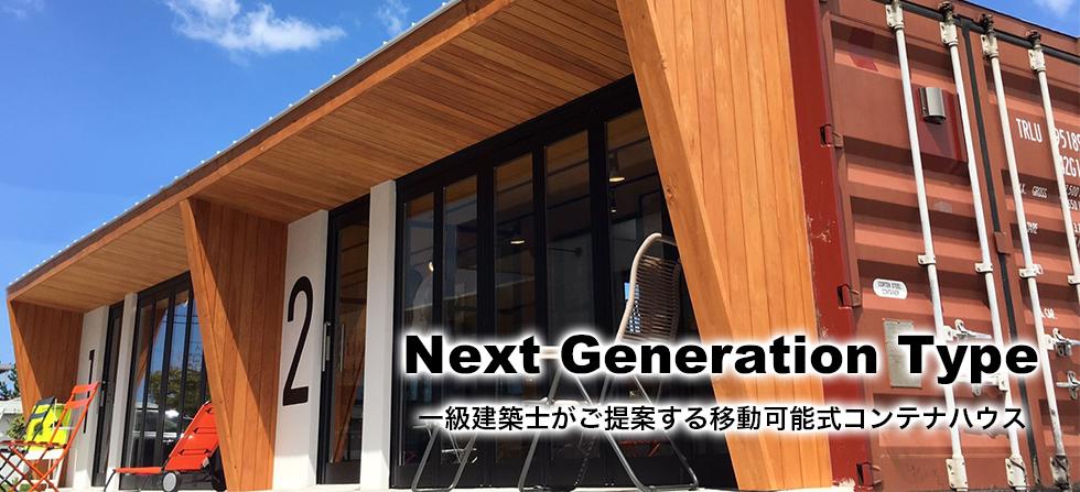 一級建築士がご提案する移動可能式コンテナハウス05